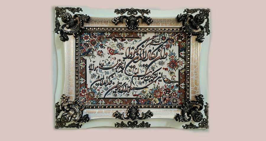 تابلو فرش با قاب سلطنتی و کد AF028