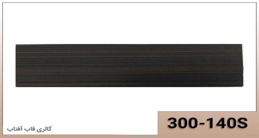 نمونه پروفیل قاب عکس pvc کد ۳۰۰-۱۴۰S