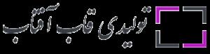 لوگوی تولیدی قاب عکس آفتاب