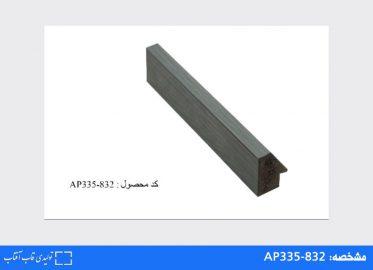 نمونه قاب عکس PVC  سه سانتی کد AP335-832